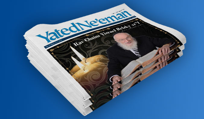 yated-homepage-banner,--2-3-16